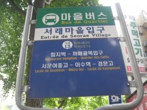 kissmykimchi.com/2008/05/seorae-village.html/seorae-village-2/