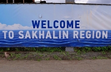 Welcome Sign Sakhalin